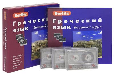 Berlitz. Греческий язык. Базовый курс (+ 3 аудиокассеты)