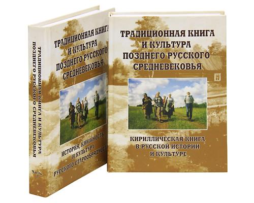 Традиционная книга и культура позднего русского средневековья (комплект из 2 книг)
