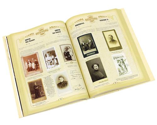 Фотографы Харьковской губернии. 1851-1917 (подарочное издание)
