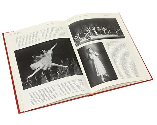 Сегодня на сцене Большого театра 1776 - 1976