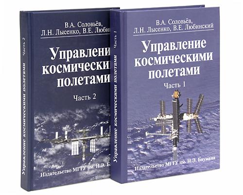 Управление космическими полетами (комплект из 2 книг)