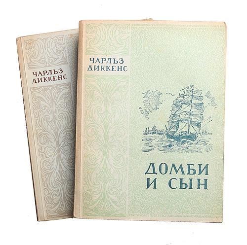 Домби и сын. В двух томах (комплект)
