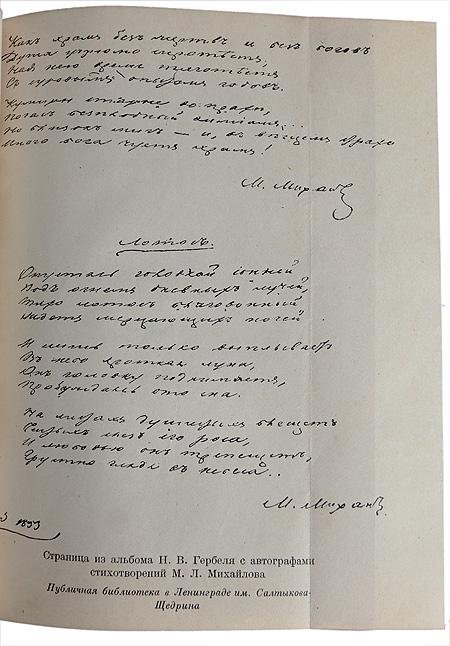 М. Л. Михайлов. Полное собрание стихотворений