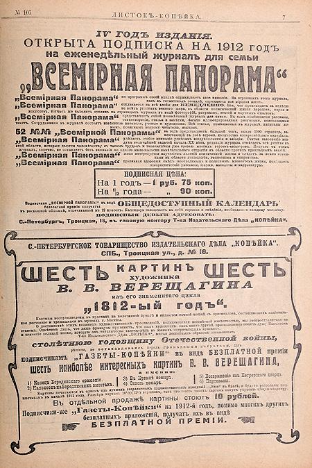"""Юмористический журнал """"Листок-Копейка"""" (годовой комплект за 1911 год)"""