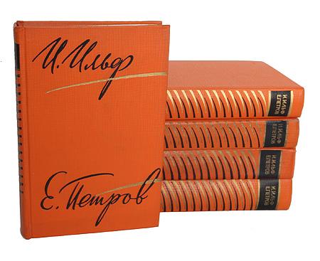 И. Ильф. Е. Петров. Собрание сочинений в 5 томах (комплект)