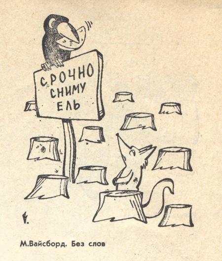 Мастера советской карикатуры. Сохраним планету Земля. Выпуск 2
