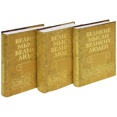 Великие мысли великих людей (комплект из 3 книг)