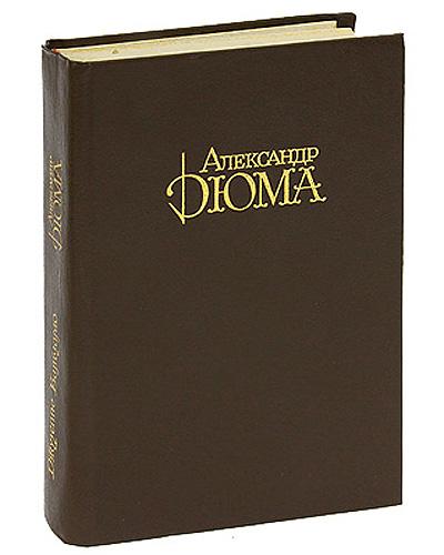Александр Дюма. Собрание сочинений. Том 5. Джузеппе Бальзамо