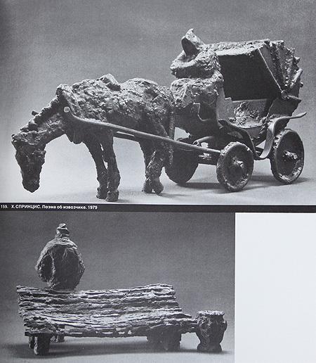 Современная советская скульптура