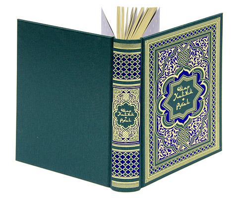 Омар Хайям. Рубаи (подарочное издание)