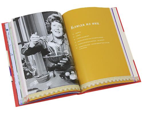 Voila! Кулинарная мудрость от Джулии Чайлд (+ DVD)