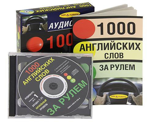 1000 ���������� ���� �� ����� (+ 2 CD-ROM)
