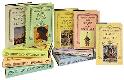 Рафаэль Сабатини. Собрание сочинений (комплект из 10 книг)
