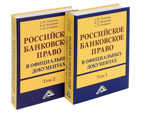 Российское банковское право в официальных документах (комплект из 2 книг)