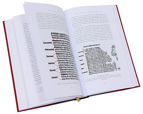 Иоганн Гутенберг. Личность в истории (подарочное издание)