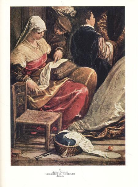 Якопо Бассано и позднее Возрождение в Венеции