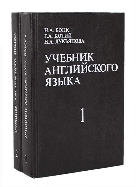 Учебник английского языка (комплект из 2 книг)