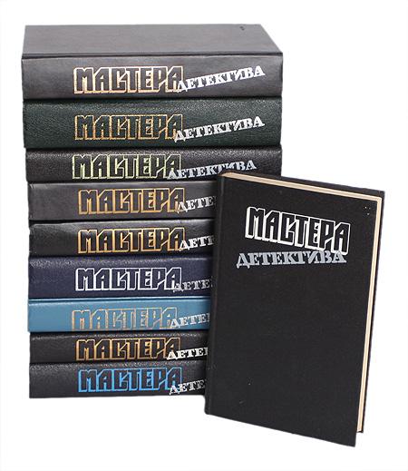 "Серия ""Мастера детектива"" (комплект из 10 книг)"