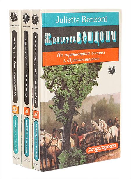 На Тринадцати Ветрах (комплект из 3 книг)