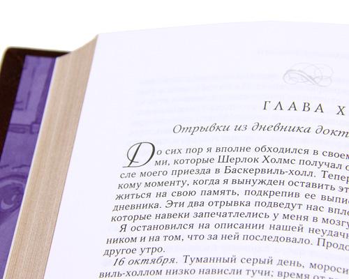 Этюд в багровых тонах (подарочное издание)