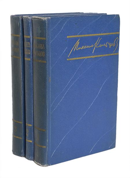 Михаил Кольцов. Избранные произведения в 3 томах (комплект из 3 книг)