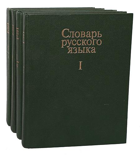 Словарь русского языка. В 4 томах (комплект)