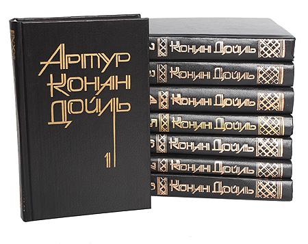 Артур Конан Дойль. Собрание сочинений 8 томах (комплект из 8 книг)