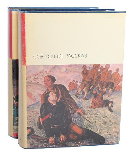 Советский рассказ (комплект из 2 книг)