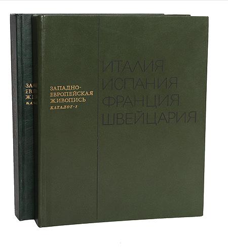 Западноевропейская живопись. Каталог (комплект из 2 книг)