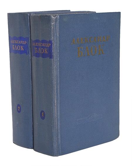 Александр Блок. Собрание сочинений в 2 томах (комплект из 2 книг)