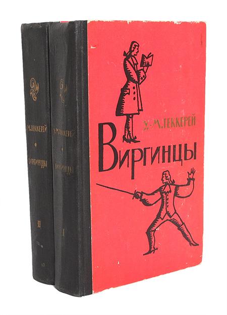 Виргинцы (комплект из 2 книг)