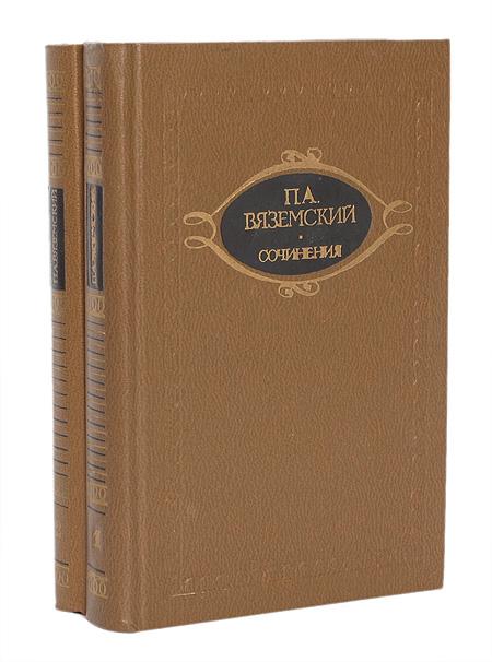 П. А. Вяземский. Сочинения в 2 томах (комплект)