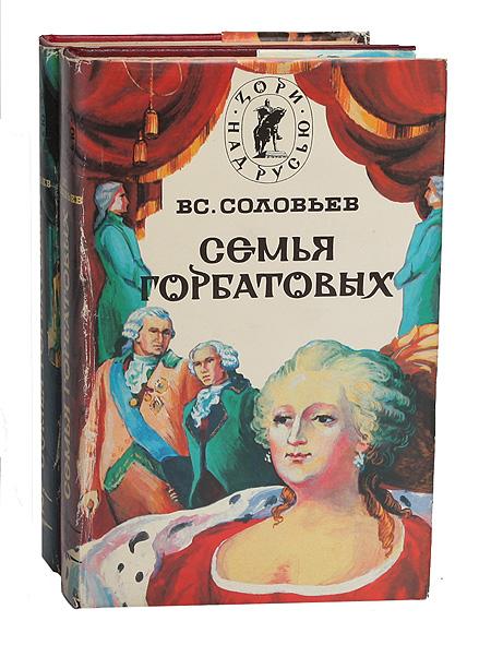 Семья Горбатовых (комплект из 2 книг)