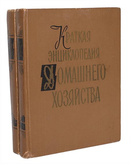Краткая энциклопедия домашнего хозяйства (комплект из 2 книг)