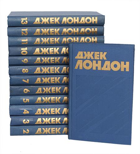Джек Лондон. Собрание сочинений в 13 томах (комплект из 13 книг)