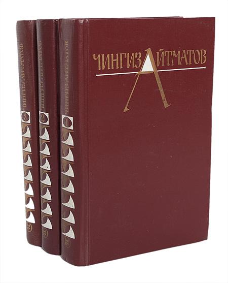 Чингиз Айтматов. Собрание сочинений в 3 томах (комплект из 3 книг)