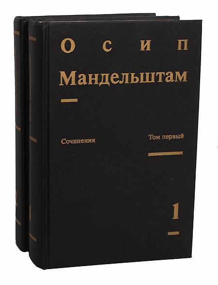 Осип Мандельштам. Сочинения в 2 томах (комплект из 2 книг)