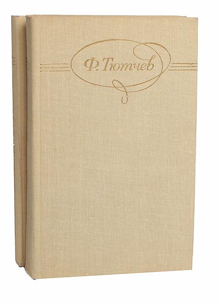 Ф. Тютчев. Сочинения в 2 томах (комплект из 2 книг)