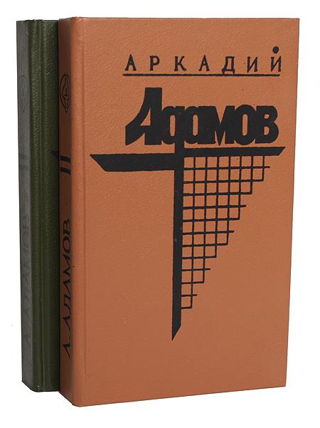 Аркадий Адамов (комплект из 2 книг)