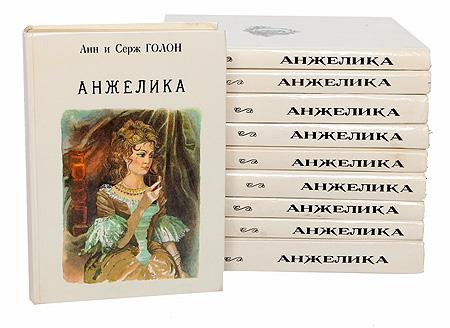 Анжелика. В 9 томах (комплект из 10 книг)