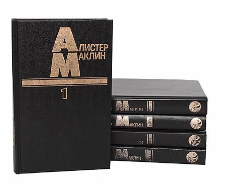 Алистер Маклин (комплект из 5 книг)