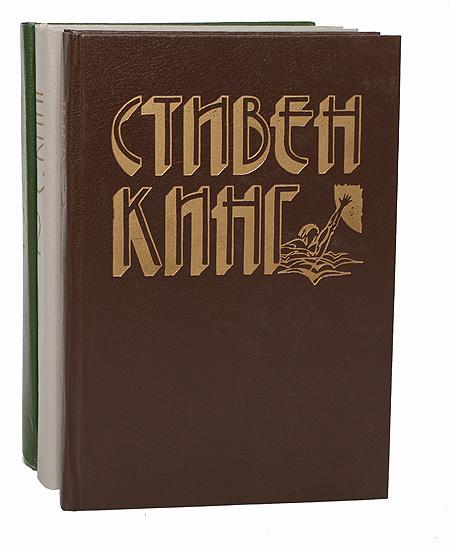 Стивен Кинг. Избранное в 3 книгах (комплект)