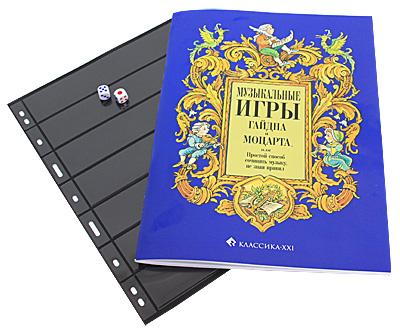 Музыкальные игры Гайдна и Моцарта, или Простой способ сочинять музыку, не зная правил