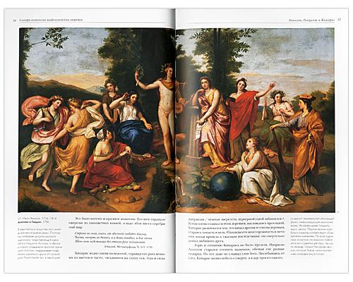 Словарь античных мифологических сюжетов. Любовь богов и смертных