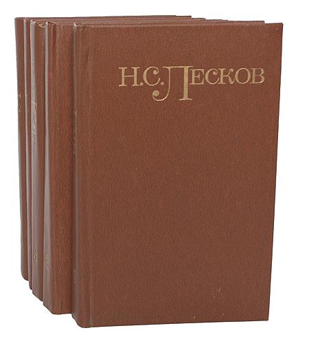 Н. С. Лесков. Собрание сочинений в 5 томах (комплект из 5 книг)