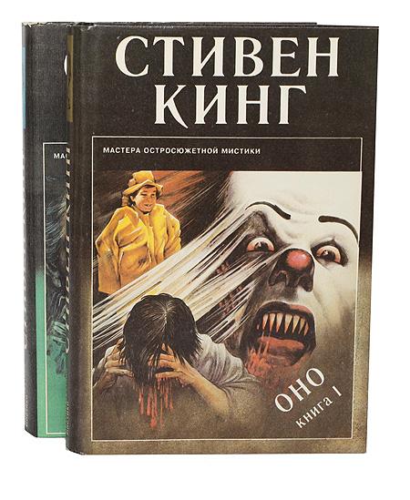 Оно (комплект из 2 книг)