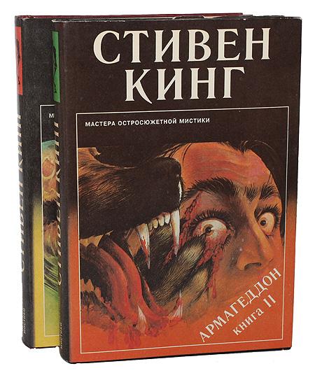 Армагеддон (комплект из 2 книг)