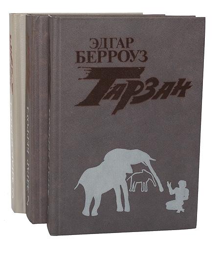 Тарзан (комплект из 3 книг)