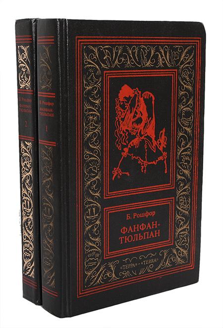 Фанфан-Тюльпан (комплект из 2 книг)