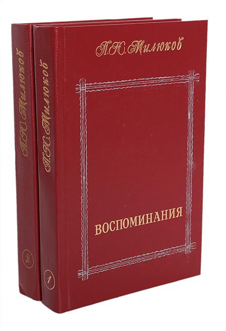 П. Н. Милюков. Воспоминания (комплект из 2 книг)